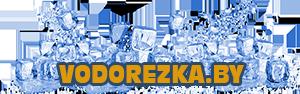 Гидроабразивная, Водоабразивная резка, гидрорезка плитки керамической, ГРЭС (керамогранита) металла, мрамора, гранита, нержавейки, латуни | vodorezka.by